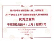 """韦凯发娱乐app下载检测荣获2019""""创业在上海""""国际创新创业大赛市""""优秀企业奖"""""""