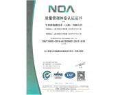 韦弗斯 ISO质量管理体系认证证书