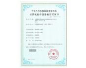 SF6密度微水在线监测系统应用软件登记证书