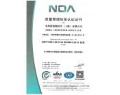 韦凯发娱乐app下载 ISO 9001质量管理体系认证证书