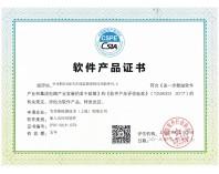 韦弗斯SF6综合在线监测系统应用软件登记证书